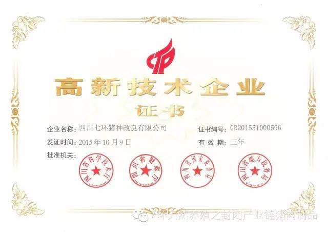 祝贺四川七环猪种改良有限公司荣获国家级高新技术企业称号