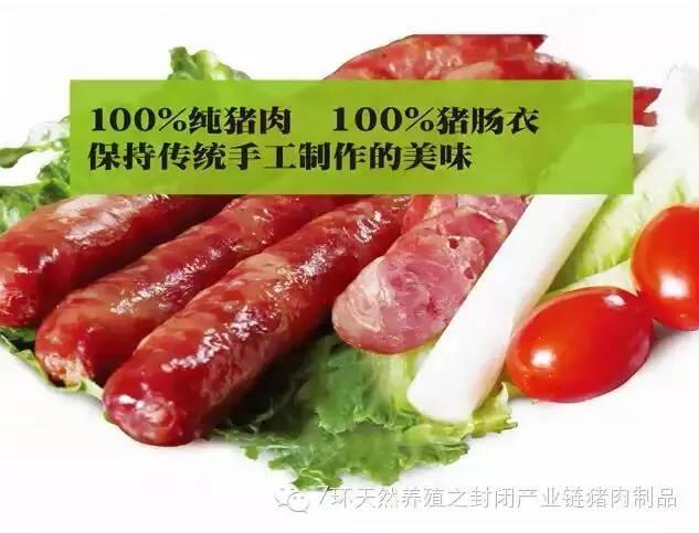 七环香肠山姆会员店单店单日销量突破500袋